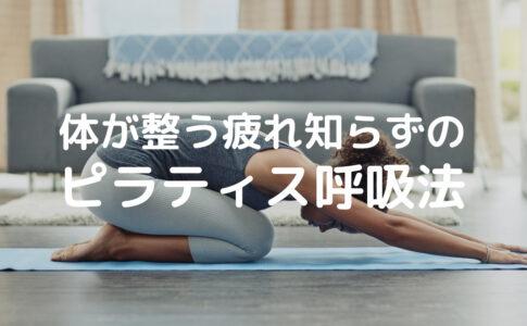 姿勢と呼吸方法