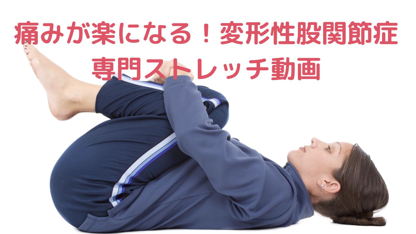 変形性股関節症ストレッチ