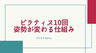 ピラティス10回で姿勢が変わる仕組み