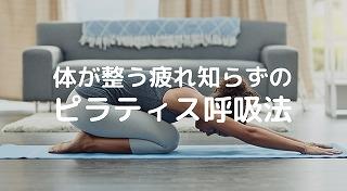 【保存版】体が整う疲れ知らずのピラティス呼吸法!つくばNピラティス