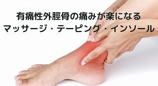 有痛性外脛骨の痛みで歩けない人必見!痛みが楽になるマッサージ・テーピング・インソール!つくばNピラティス