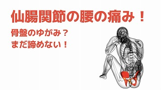 仙腸関節による腰痛をあきらめない!骨盤の痛み・ゆがみはつくばNピラティスへ!