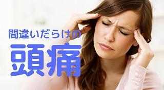 間違いだらけの頭痛の対処方法!運動でよくなる頭痛とは?