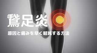 鵞足炎の原因と痛みをイチ早く軽減する方法!つくばNピラティス!
