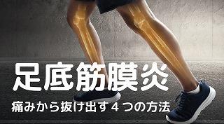 足底筋膜炎の痛みから抜け出す4つの方法!つくばNピラティス!