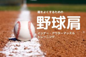 野球肩に必要なインナーマッスル・アウターマッスルトレーニング!Nピラティス!